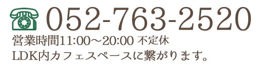 052-763-2520