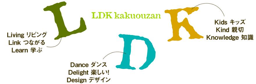 LDK覚王山のコンセプト