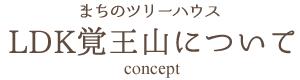 LDK覚王山について concept