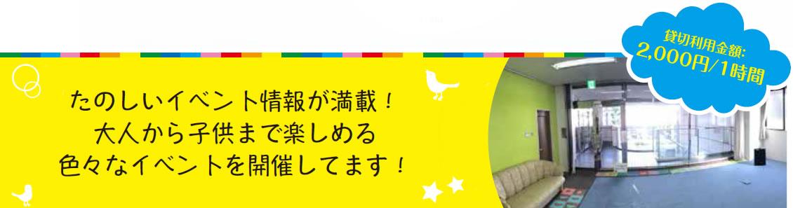 貸切キッズルーム1時間1000円(税別) 楽しいイベント情報が満載!大人から子供まで楽しめる色々なイベントを開催しています。