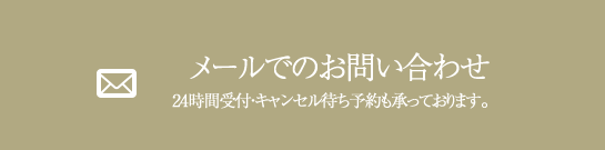 名古屋のデザイナーズマンションなら。メールでのお問い合わせはこちら.