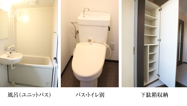 風呂・バストイレ別・下駄箱収納