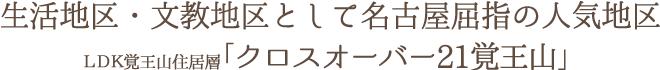 生活地区・文教地区として名古屋屈指の人気地区 LDK覚王山住居層 クロスオーバー21覚王山