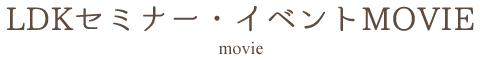 セミナー・イベント MOVIE movie