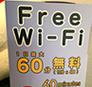 無料Wi-fi設置スペース