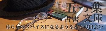 古書 五つ葉文庫 暮らしのスパイスになるような本との出会い
