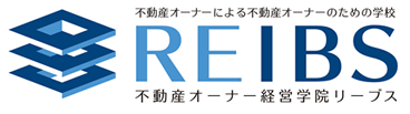 REIBS 不動産オーナー経営学院 Real Estate Investment Business School