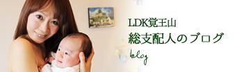 LDK覚王山 総支配人のブログ Blog