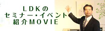 LDKのセミナー・イベント紹介MOVIE
