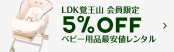 LDK覚王山会員限定 5%OFF ベビー用品最安値レンタル