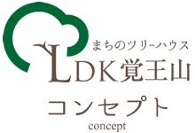 まちのツリーハウス LDK覚王山 コンセプト concept