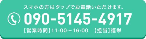 090-5145-4917