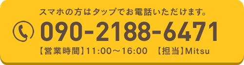 090-2188-6471