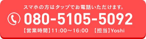 080-5105-5092