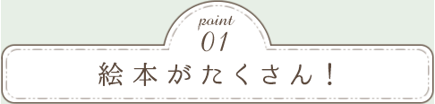 Point01 アットホームな少人数制