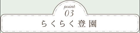 Point03 年齢に合わせたカリキュラム