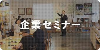 企業セミナー