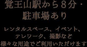 覚王山駅から8分・駐車場あり。レンタルスペース、イベント、テレワーク、撮影など様々な用途で利用可能
