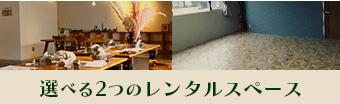 LDKカフェ & KIDS Room