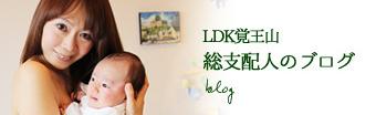 LDK覚王山総支配人のブログ