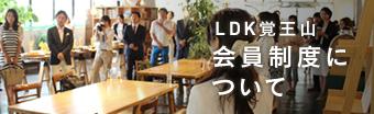 LDK覚王山会員制度について