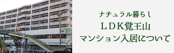 ナチュラル暮らし LDK覚王山 マンション入居について