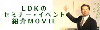 LDKのセミナー・イベント 紹介MOVIE