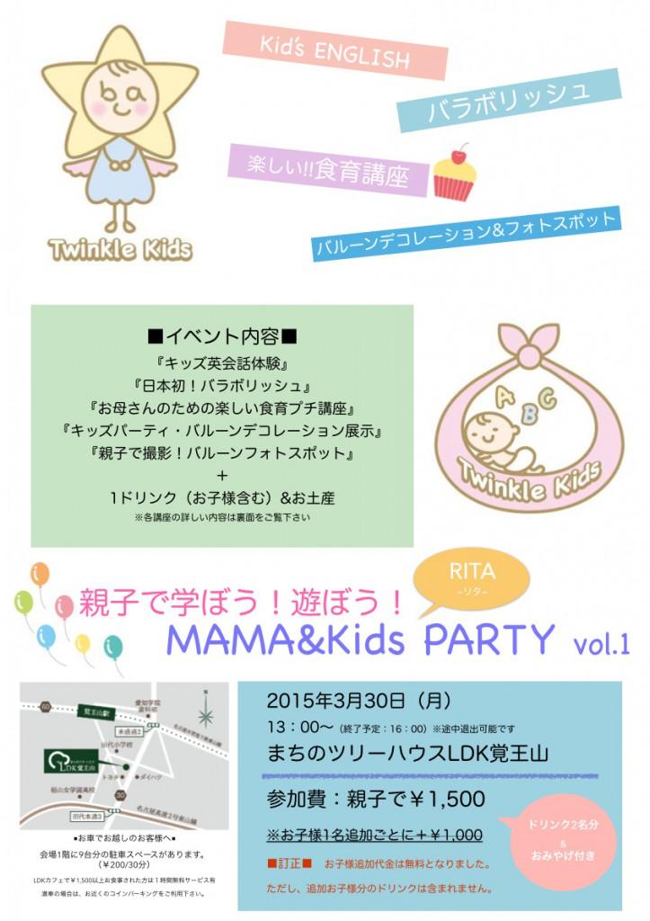 rita party vol1_01