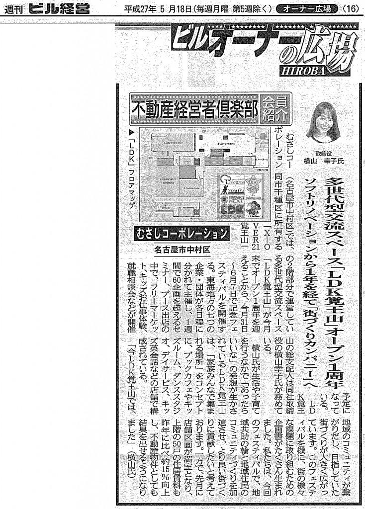 2015.05.18週刊ビル経営